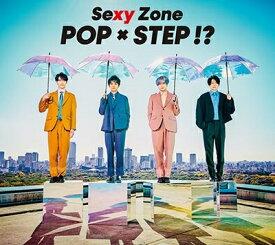 【『POP × STEP!?』 L版フォト3種セット付き】Sexy Zone(セクシーゾーン)/POP × STEP!? (初回限定盤A) (CD+DVD+ブックレット) 2020/2/5発売 PCCA-5082
