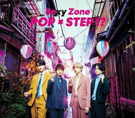 【『POP × STEP!?』 オリジナルステッカーシート付き】Sexy Zone(セクシーゾーン)/POP × STEP!? (初回限定盤B) (CD+DVD) 2020/2/5発売 PCCA-5083
