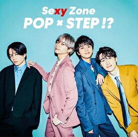 【『POP × STEP!?』オリジナルクリアファイル(A4サイズ)付き】Sexy Zone(セクシーゾーン)/POP × STEP!? (通常盤) (CD+CD) 2020/2/5発売 PCCA-5084