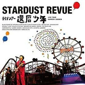 スターダスト・レビュー/スターダスト☆レビュー ライブツアー「還暦少年」 (CD) 2020/2/26発売 COCP-41062