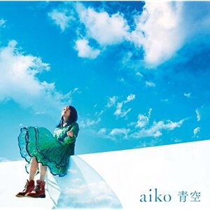 aiko/青空 (CD) 2020/2/26発売 PCCA-15001