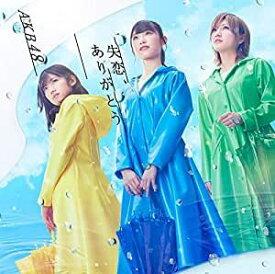 【先着購入特典(生写真)付き】 AKB48/失恋、ありがとう (初回限定盤A) (CD+DVD) 2020/3/18発売 KIZM-90659