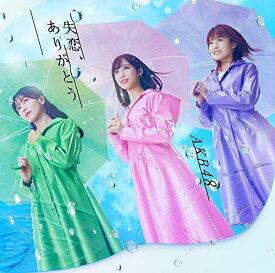 【先着購入特典(生写真)付き】 AKB48/失恋、ありがとう (初回限定盤B) (CD+DVD) 2020/3/18発売 KIZM-90661