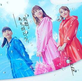 【先着購入特典(生写真)付き】 AKB48/失恋、ありがとう (初回限定盤C) (CD+DVD) 2020/3/18発売 KIZM-90663