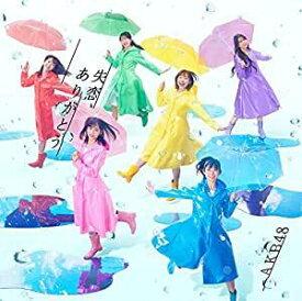 【先着購入特典(生写真)付き】 AKB48/失恋、ありがとう (通常盤A) (CD+DVD) 2020/3/18発売 KIZM-659