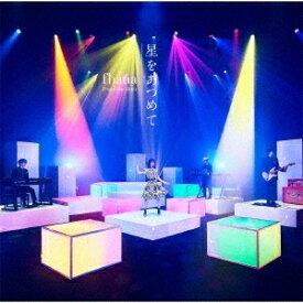 fhana(ファナ)/星をあつめて (CD) 2020/2/26発売 LACM-14974