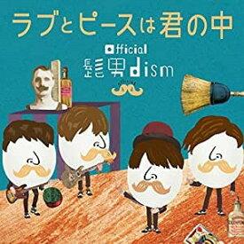 Official髭男dism (オフィシャル/ヒゲダン)/ラブとピースは君の中 (CD) 2015/4/22発売 LACD-251