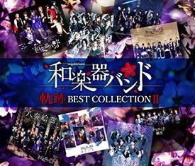 和楽器バンド/軌跡 BEST COLLECTION II (2CD+DVD(LIVE映像集)) 2020/3/25発売 AVCD-96473
