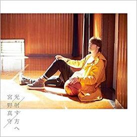 宮野真守/光射す方へ (テレビアニメ「あひるの空」エンディングテーマ) (CD) 2020/4/22発売 KICM-2044