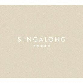 【特典配布終了】緑黄色社会/SINGALONG(初回生産限定盤) (CD+Blu-ray) リョクシャカ 発売延期・未定 ESCL-5376