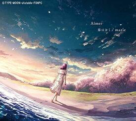 【特典配布終了】 Aimer (エメ)/春はゆく / marie (期間生産限定盤)(CD+DVD) 2020/3/25発売 SECL-2558