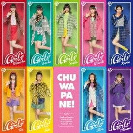 【特典配布終了】 Girls2 ガールズガールズ /チュワパネ! (通常盤) (CD) 2020/5/20 AICL-3892
