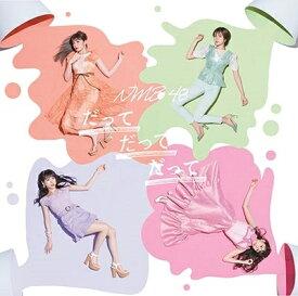 【特典配布終了】 NMB48/だってだってだって (Type-B) (CD+DVD) YRCS-90177 2020/8/19発売