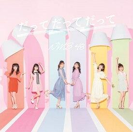 【特典配布終了】 NMB48/だってだってだって (Type-C) (CD+DVD) YRCS-90178 2020/8/19発売