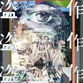 【特典配布終了】 ヨルシカ/盗作 (通常盤) (CD) 2020/7/29発売 UPCH-2209