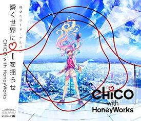 【先着特典(ポスター)付き】 CHiCO with HoneyWorks / 瞬く世界に i を揺らせ (初回生産限定盤) (2CD+DVD) チコハニ 2020/9/16発売 SMCL-660