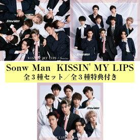 【全3種セット(全種特典付き)】 Snow Man/KISSIN' MY LIPS [初回A+初回B+通常盤] (CD) AVCD-94848 94849 94850 2020/10/7発売