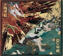 【先着購入特典(ステッカー)付き】 King Gnu キングヌー/三文小説/千両役者 (初回限定盤) (CD+Blu-ray) BVCL-1110 2…