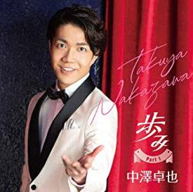 中澤卓也/歩み Part1 (CD) CRCN-41344 2020/8/5発売