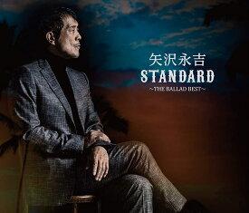 【特典配布終了】 矢沢永吉/STANDARD 〜THE BALLAD BEST〜 (通常盤) (CD) GRRC-70 2020/10/21発売