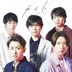 嵐 /カイト (初回限定盤) (CD+DVD) JACA-5832 2020/7/29発売