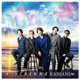関ジャニ∞(エイト)/キミトミタイセカイ (初回限定盤A) (CD+DVD) JACA-5876 2021/2/10発売