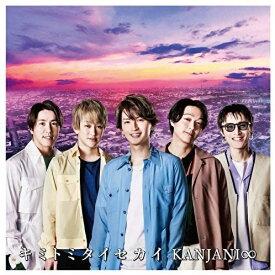 関ジャニ∞(エイト)/キミトミタイセカイ (通常盤) (CD) JACA-5882 2021/2/10発売