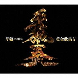 牙狼(GARO)黄金歌集【牙狼奏】 (CD) LACA-9756 2020/9/23発売