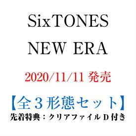 【全3形態セット(クリアファイルD)付き】 SixTONES/NEW ERA (初回盤+期間限定盤+通常盤) (CD) SECJ-11 13 15 2020/11/11発売 ストーンズ