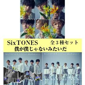 【全3種セット(先着特典:マスクケースD (3枚) 付き)】SixTONES ストーンズ/僕が僕じゃないみたいだ (初回A+初回B+通常) (CD) SECJ-21 23 25 2021/2/17発売