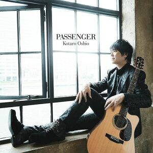 【宅配便選択でポスター付き】 押尾コータロー/PASSENGER (通常盤) (CD) SECL-2616 2020/9/30発売