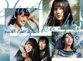 【特典配布終了】 日向坂46/ひなたざか (Type-A) (CD+Blu-ray) SRCL-11580 2020/9/23発売