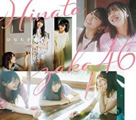 【特典配布終了】 日向坂46/ひなたざか (Type-B) (CD+Blu-ray) SRCL-11582 2020/9/23発売