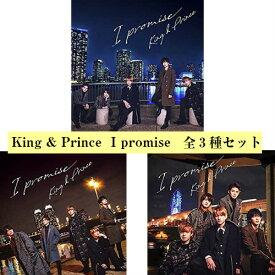【全3種セット(全種特典付き)】 King & Prince/I promise (初回A+初回B+通常盤) (CD) UPCJ-9017 9018 5006 2020/12/16発売 キンプリ
