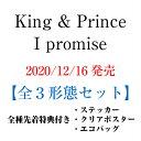 【全3種セット(全種特典付き)】 King & Prince/I promise (初回A+初回B+通常盤) (CD) UPCJ-9017 9018 5006 2020/12/…