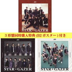 【全3形態同時購入特典:B2告知ポスター付き】JO1/STARGAZER (初回A+初回B+通常) (CD) YRCS-90181 90182 90183 2020/8/26発売