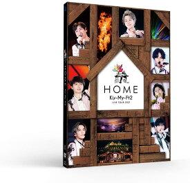 【先着予約特典(内容未定B)付き】 Kis-My-Ft2/LIVE TOUR 2021 HOME (通常盤) (DVD+CD) AVBD-27451 2021/12/15発売 キスマイ