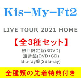 【全3形態セット/全種特典(ABC)付き】 Kis-My-Ft2/LIVE TOUR 2021 HOME (初回盤+通常盤+Blu-ray盤) (DVD)(CD) 2021/12/15発売 キスマイ