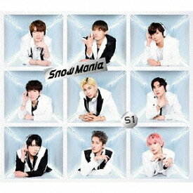 【特典配布終了】 Snow Man/Snow Mania S1 (初回盤B) (CD+DVD) AVCD-96809 2021/9/29発売 スノーマン