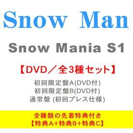 【DVD3種セット/購入者特典:(A+B+C)付き】Snow Man/Snow Mania S1 (初回盤A+初回盤B+通常) (CD) AVCD-96805 96809 96811 2021/9/29発売 スノーマン