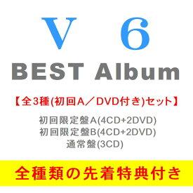 【全3形態セット(初回A/DVD付)/全3種特典付き】 V6/Very6 BEST (初回盤A+初回盤B+通常盤) (CD) AVCD-96838 96846 96850 2021/10/26発売 ベストアルバム
