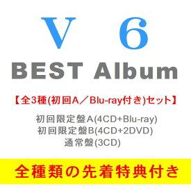 【全3形態セット(初回A/Blu-ray付)/全3種特典付き】 V6/Very6 BEST (初回盤A+初回盤B+通常盤) (CD) AVCD-96842 96846 96850 2021/10/26発売 ベストアルバム