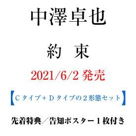 【先着購入特典(告知ポスター1枚)付き】【Cタイプ+Dタイプ(2形態セット)】 中澤卓也/約束 / Summer Dreamer / Memory (CD) CRCN-8404 8405 2021/6/2発売