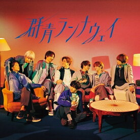 Hey! Say! JUMP/群青ランナウェイ (初回限定盤1) (CD+DVD) JACA-5918 2021/8/25発売