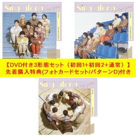 【DVD3種セット(先着特典フォトカードセット/パターンD)付き】 Hey! Say! JUMP/Sing-along (初回1+初回2+通常) (CD) JACA-5942 5946 5950 2021/11/24発売
