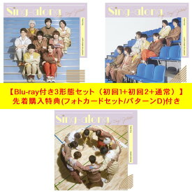 【Blu-ray3種セット(先着特典フォトカードセット/パターンD)付き】 Hey! Say! JUMP/Sing-along (初回1+初回2+通常) (CD) JACA-5944 5948 5950 2021/11/24発売