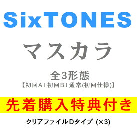 【全3形態セット(クリアファイルD3枚付き)】 SixTONES/マスカラ (初回盤A+初回盤B+通常盤・初回仕様) (CD) 2021/8/11発売 SECJ-26 28 30