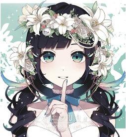 【宅配便選択で告知ポスター付き】 ハコニワリリィ/コガネゾラ (Kotoha盤) (CD) SMCL-733 2021/9/1発売