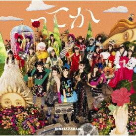 【宅配便選択でB3ミニポスター(タイプA)付き】 日向坂46/ってか (初回限定仕様 Type-B) (CD+Blu-ray) SRCL-11943 2021/10/27発売