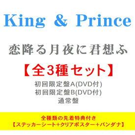 【全3種セット/全3種特典付き】 King & Prince/恋降る月夜に君想ふ (初回A+初回B+通常) (CD) UPCJ-9024 9025 5008 2021/10/6発売